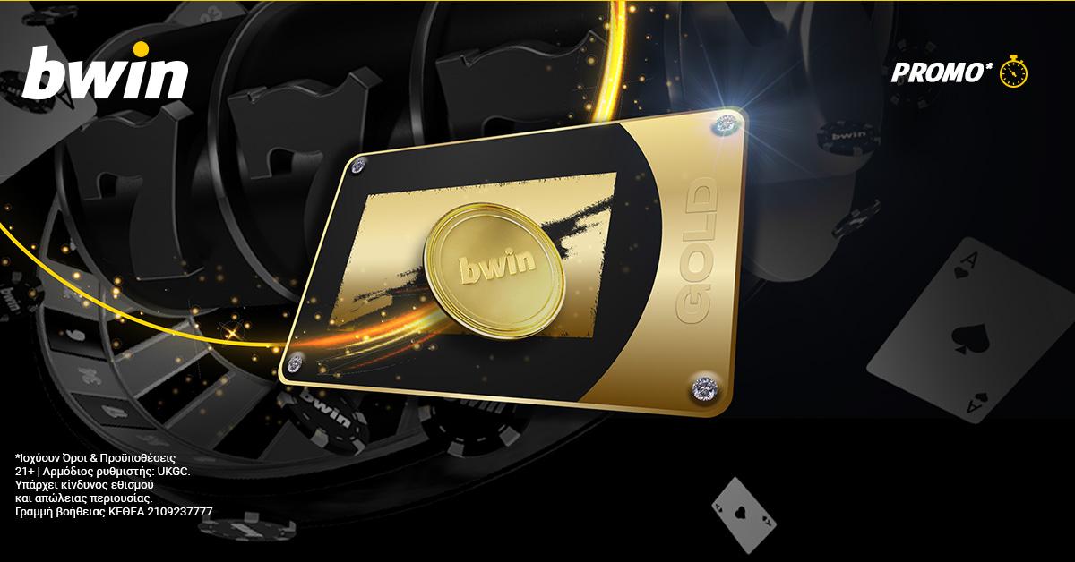 Bwin Καζίνο: H μεγάλη προσφορά* του μήνα φέρνει καθημερινά έπαθλα*!