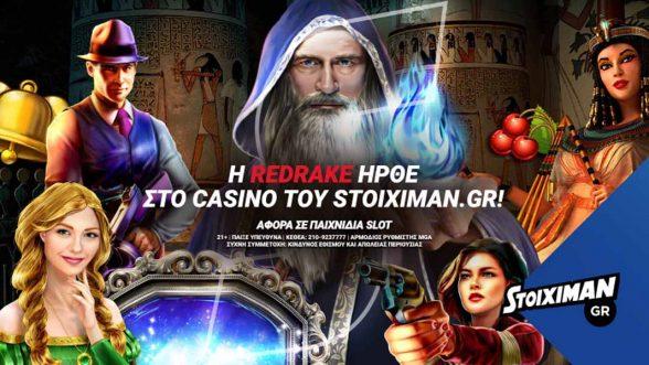 h-red-rake-irthe-sto-casino-toy-stoiximan-gr